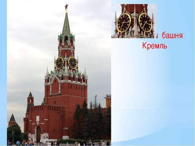 Спасская башня Кремль