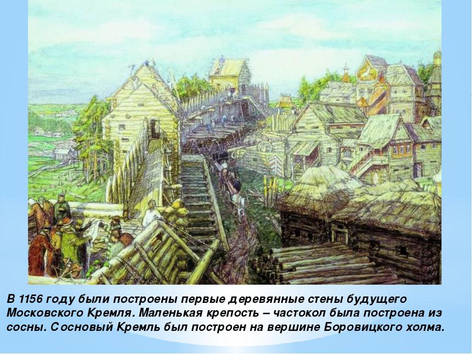 В 1156 году были построены первые деревянные стены будущего Московского Крем...