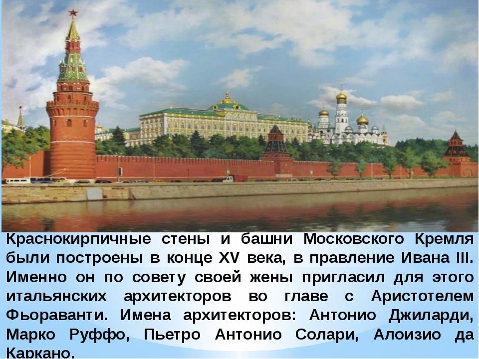 Краснокирпичные стены и башни Московского Кремля были построены в конце ХV ве...