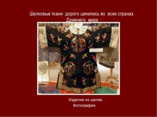 Шелковые ткани дорого ценились во всех странах Древнего мира Изделия из шелка