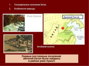 Первые постоянные поселения жителей Китая были найдены в районе реки Хуанхэ Д