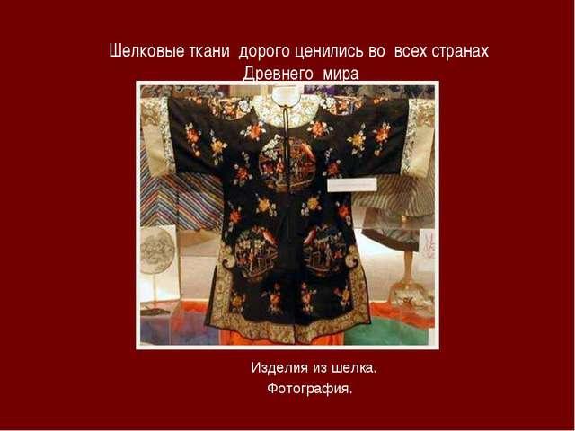 Шелковые ткани дорого ценились во всех странах Древнего мира Изделия из шелка...