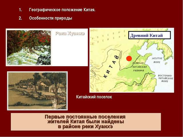 Первые постоянные поселения жителей Китая были найдены в районе реки Хуанхэ Д...
