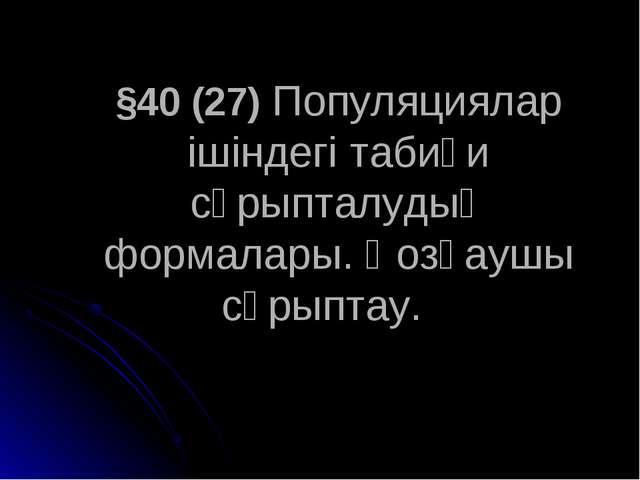 §40 (27) Популяциялар ішіндегі табиғи сұрыпталудың формалары. Қозғаушы сұрыпт...