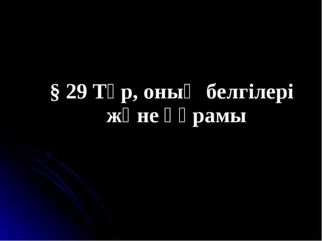 § 29 Түр, оның белгілері және құрамы