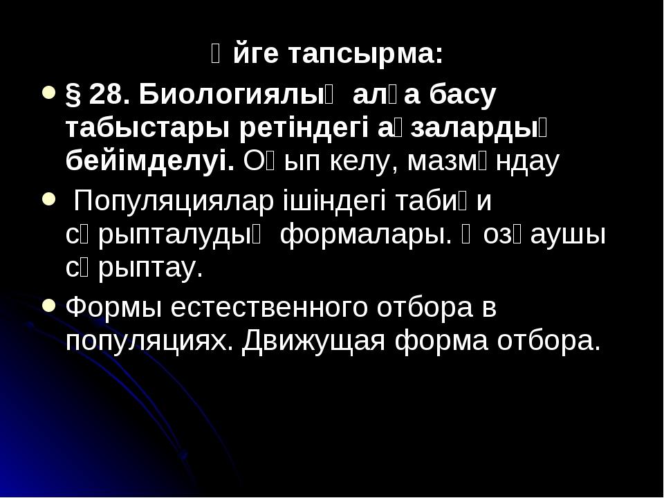 Үйге тапсырма: § 28. Биологиялық алға басу табыстары ретіндегі ағзалардың бей...