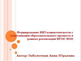 Формирование ИКТ-компетентности с участниками образовательного процесса в рам