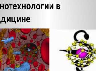 """Нанотехнологии в медицине презентация команды Иванушки"""""""