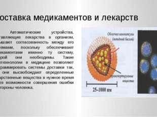 Доставка медикаментов и лекарств 1. Автоматические устройства, доставляющие