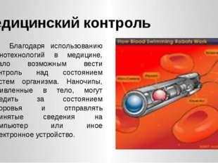 Медицинский контроль 1. Благодаря использованию нанотехнологий в медицине, с