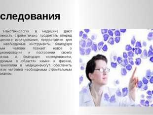 Исследования 1. Нанотехнологии в медицине дают возможность стремительно прод