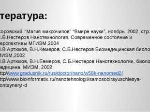 """литература: Соровский """"Магия микрочипов"""" """"Вмире науки"""", ноябрь, 2002, стр.6-1"""