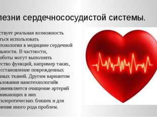 Болезни сердечнососудистой системы. Существует реальная возможность научиться
