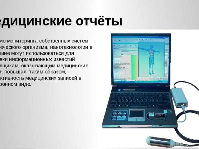 Медицинские отчёты Помимо мониторинга собственных систем человеческого органи...