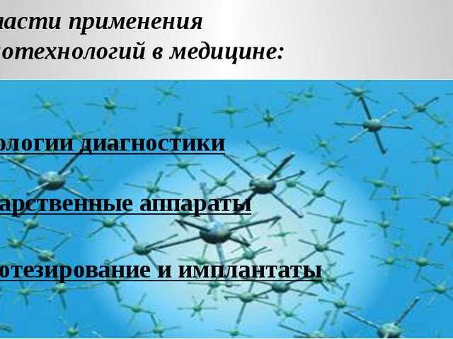 Области применения нанотехнологий в медицине: •технологии диагностики •лекар...