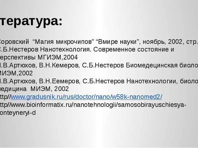 """литература: Соровский """"Магия микрочипов"""" """"Вмире науки"""", ноябрь, 2002, стр.6-1..."""