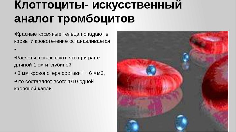 Клоттоциты- искусственный аналог тромбоцитов •Красные кровяные тельца попадаю...