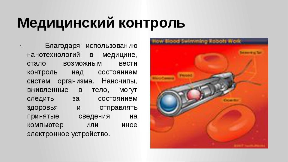 Медицинский контроль 1. Благодаря использованию нанотехнологий в медицине, с...