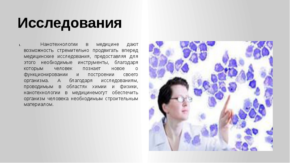 Исследования 1. Нанотехнологии в медицине дают возможность стремительно прод...
