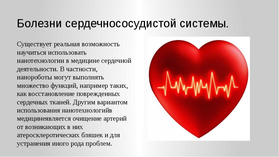 Болезни сердечнососудистой системы. Существует реальная возможность научиться...
