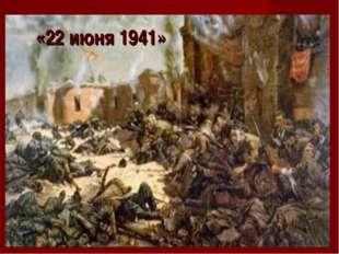 «22 июня 1941»