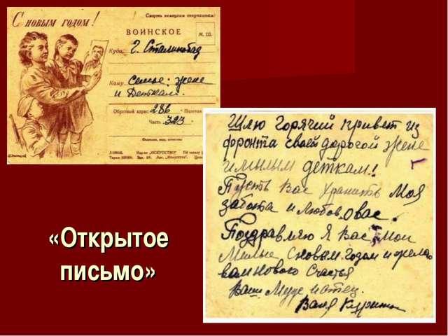 «Открытое письмо»