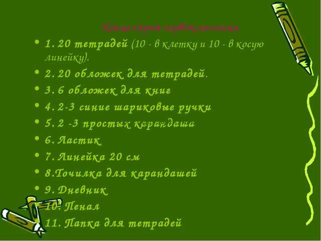 Канцелярия первоклассника 1. 20 тетрадей (10 - в клетку и 10 - в косую линейк...