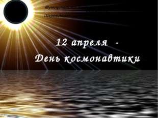 12 апреля - День космонавтики Муниципальное бюджетное общеобразовательное учр