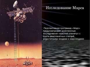 Перспективная программа «Марс» предусматривает комплексные исследования «кра