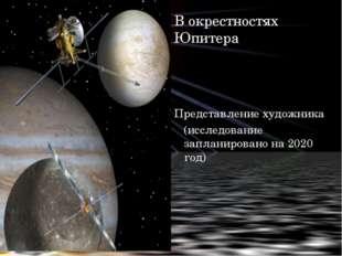 В окрестностях Юпитера Представление художника (исследование запланировано на