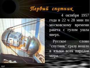 4 октября 1957 года в 22 ч 28 мин по московскому времени ракета с гулом ушла