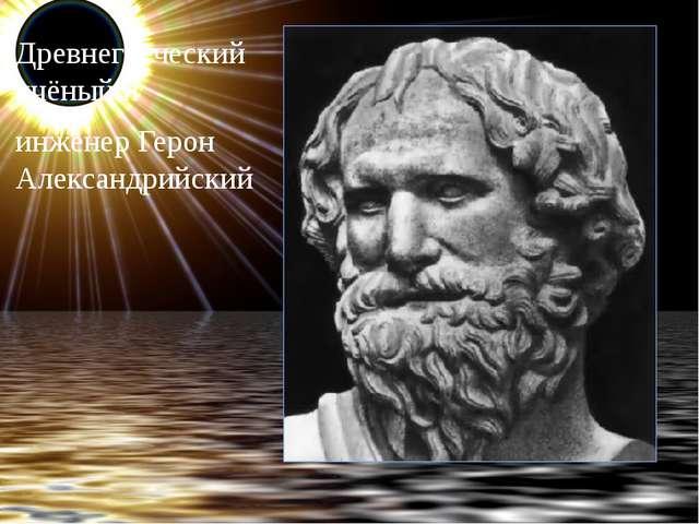 Древнегреческий учёный и инженер Герон Александрийский