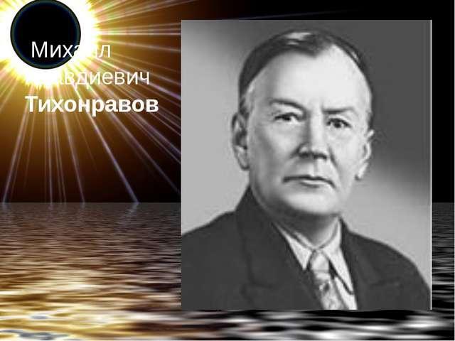 Михаил КлавдиевичТихонравов
