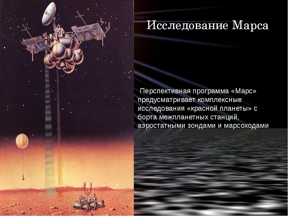 Перспективная программа «Марс» предусматривает комплексные исследования «кра...