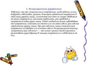 3. Релаксационные упражнения Известно, что при эмоциональном напряжении, когд