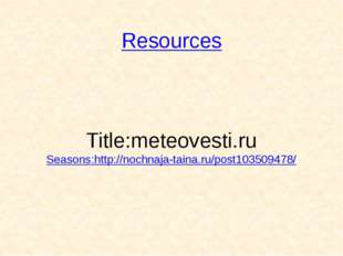 Resources Title:meteovesti.ru Seasons:http://nochnaja-taina.ru/post103509478/
