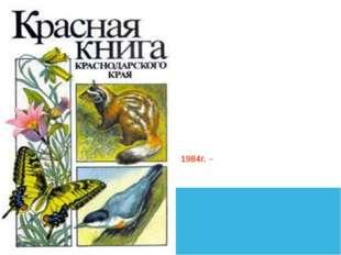 В Красную книгу занесены редкие и исчезающие виды растений и животных. Она п