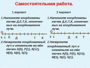 Самостоятельная работа. 1.Напишите координаты точек Д,Е,Т,К, отмечен-ных на к