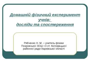 Домашній фізичний експеримент учнів: досліди та спостереження Рябченко Н. М.