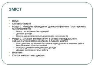 ЗМІСТ Вступ Основна частина Розділ 1. Методика проведення домашніх фізичних с
