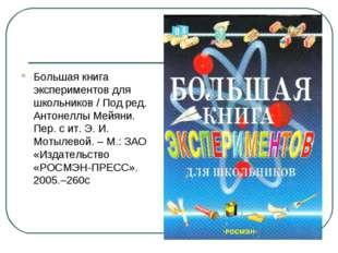 Большая книга экспериментов для школьников / Под ред. Антонеллы Мейяни. Пер.