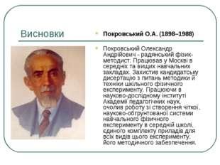 Висновки Покровський О.А. (1898–1988) Покровський Олександр Андрійович - радя