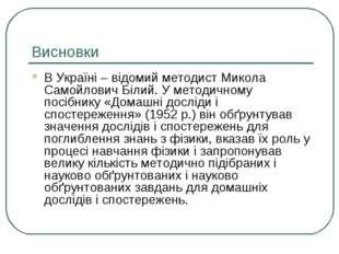 Висновки В Україні – відомий методист Микола Самойлович Білий. У методичному