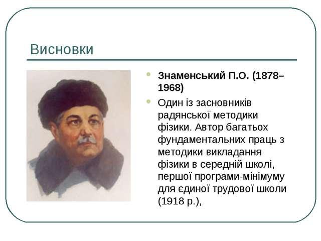 Висновки Знаменський П.О. (1878–1968) Один із засновників радянської методики...