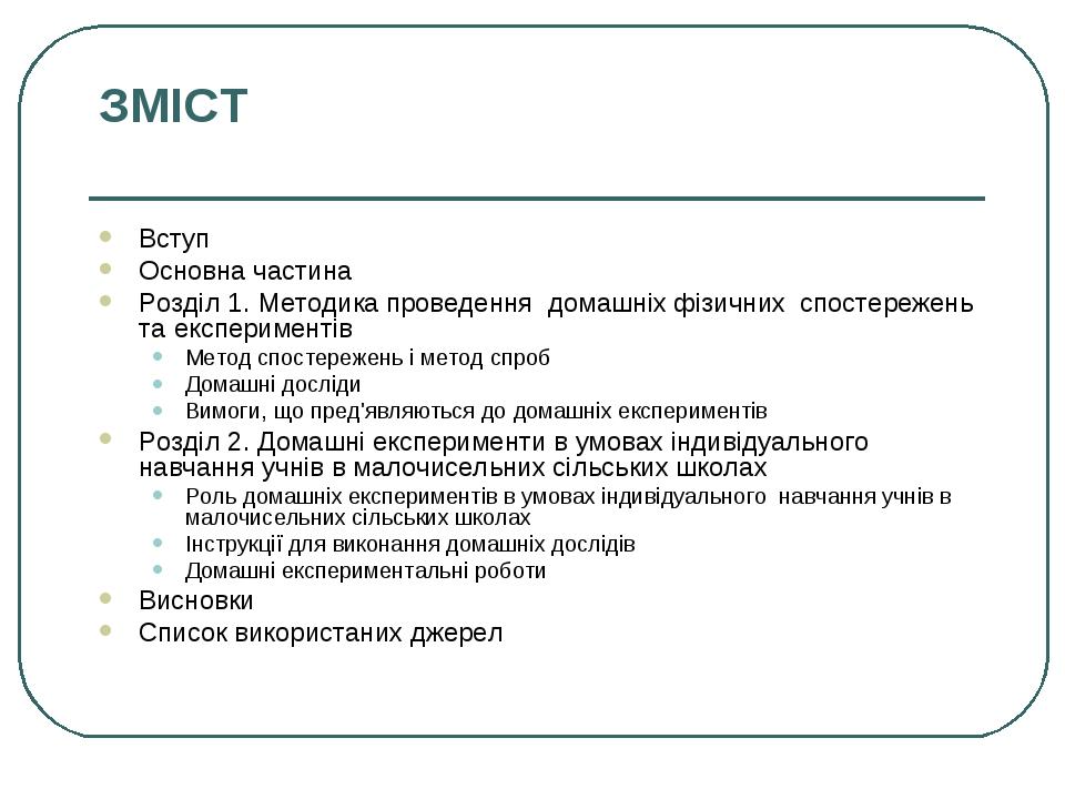 ЗМІСТ Вступ Основна частина Розділ 1. Методика проведення домашніх фізичних с...