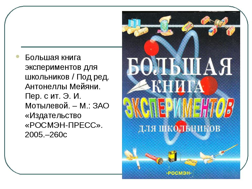 Большая книга экспериментов для школьников / Под ред. Антонеллы Мейяни. Пер....