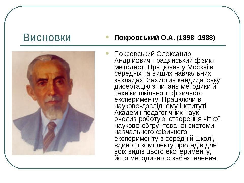 Висновки Покровський О.А. (1898–1988) Покровський Олександр Андрійович - радя...