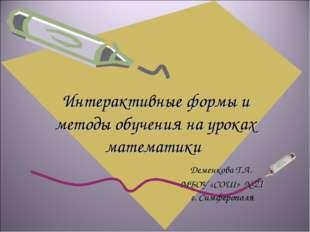 Интерактивные формы и методы обучения на уроках математики Деменкова Т.А. МБО