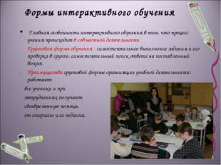Формы интерактивного обучения Главная особенность интерактивного обучения в т
