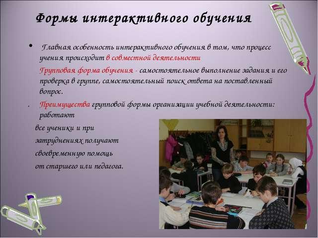 Формы интерактивного обучения Главная особенность интерактивного обучения в т...